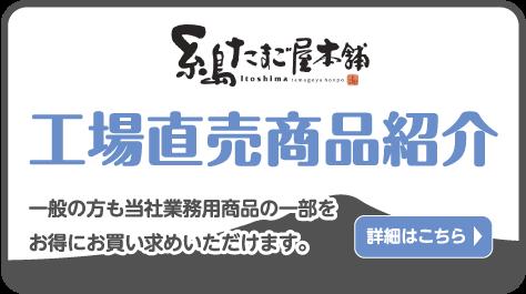 工場直売商品紹介